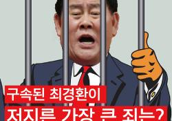 구속된 최경환이 저지른 가장 큰 죄는?
