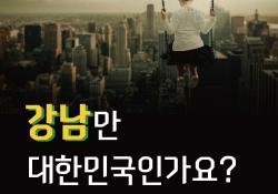 강남만 대한민국인가요?
