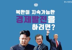 북한이 지속 가능한 경제발전을 하려면?
