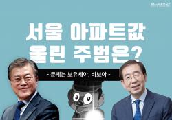 서울 아파트값 올린 주범은?