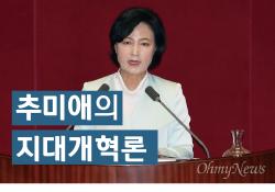 """추미애 대표의 """"지대개혁론"""""""