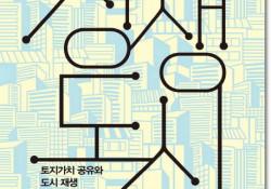 상생도시 – 토지가치 공유와 도시재생