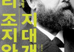 헨리조지와 지대개혁