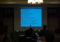 토지+자유연구소 창립식 및 정책토론회 2007.11.5.