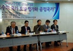 공정국가 출간기념 토론회 2010.12.9.