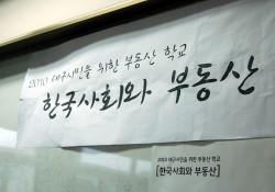 대구 부동산학교 2010.9.11.