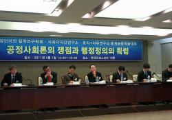 공동학술대회 2011.4.1.