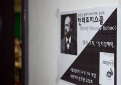 헨리조지스쿨 봄학기3 2012.5.8.