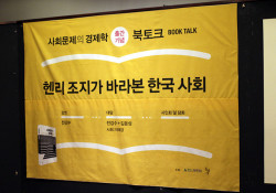 사회문제의 경제학 북콘서트 2013.11.4.