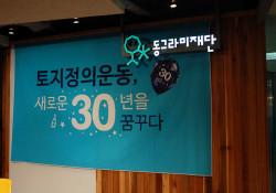 토지정의30주년 기념 행사(기본소득 대담회) 2014.12.11.