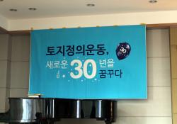 토지정의30주년 기념행사(축하마당) 2014.11.29.