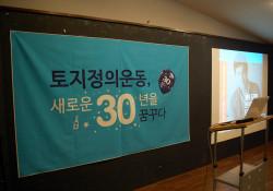 토지정의 30주년기념행사(토마 피케티 공개강연회) 2014.11.17.