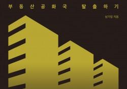 불로소득 환수형 부동산체제론 - 부동산공화국 탈출하기